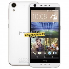 Смартфон HTC Desire 626G DS Terra White