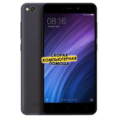 Смартфон Xiaomi Redmi 4A Grey